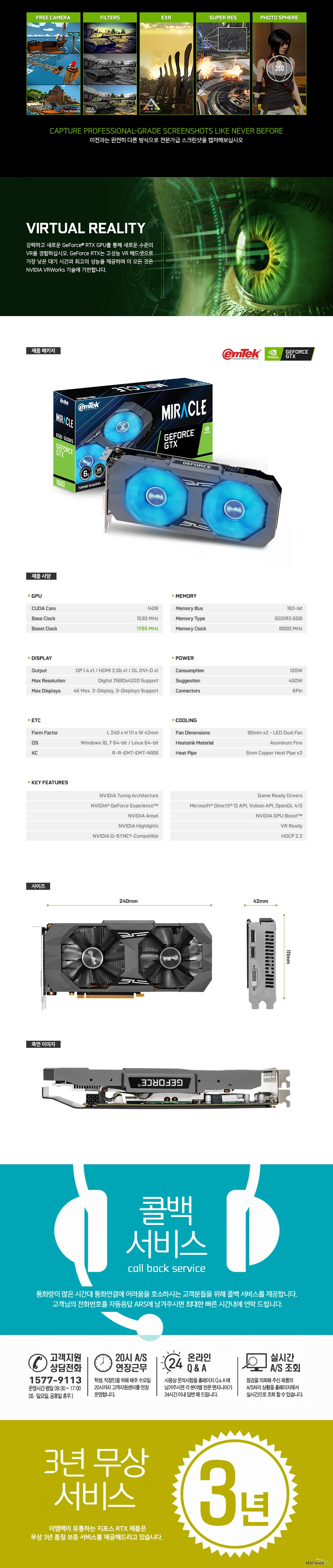 이엠텍  지포스 GTX 1660 MIRACLE D5 6GB