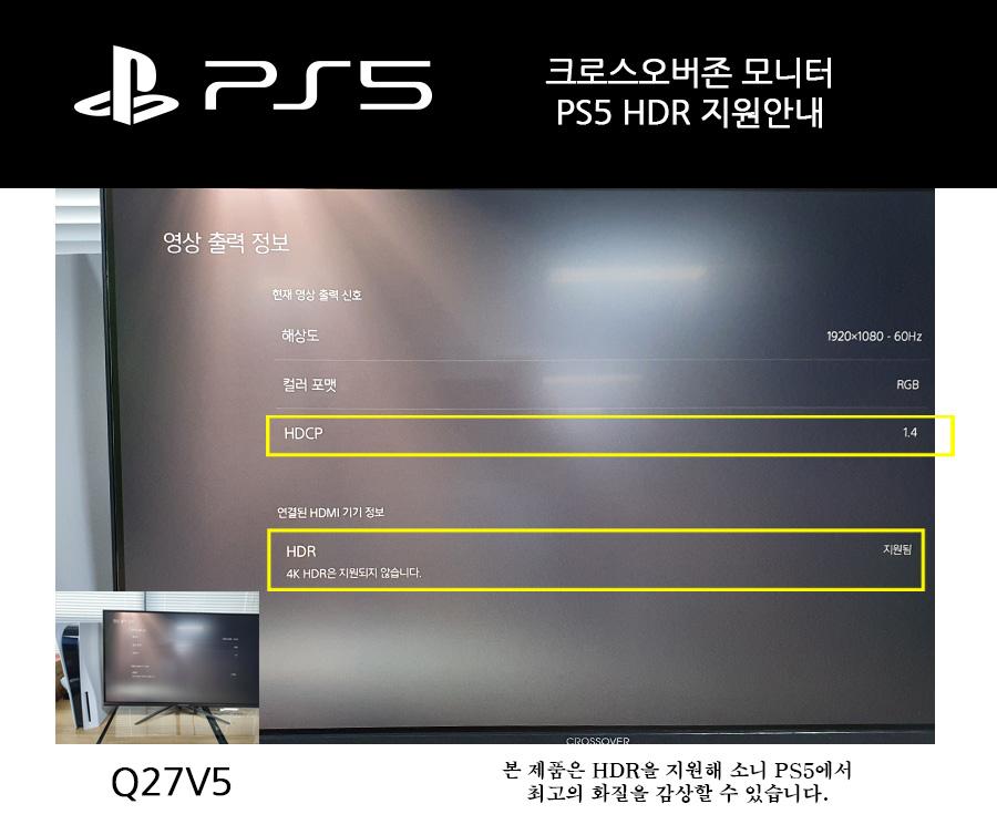 크로스오버 Q27V5 IPS QHD 리얼 75 HDR 무결점