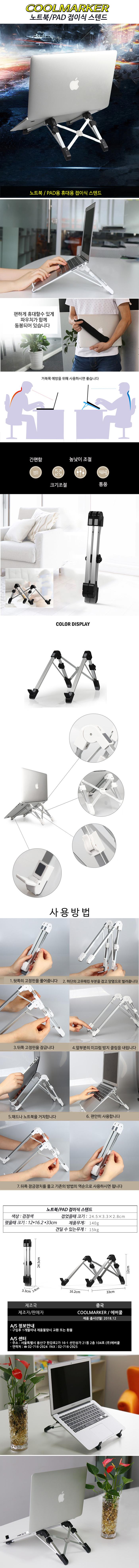 에버쿨 노트북/PAD 접이식 스텐드