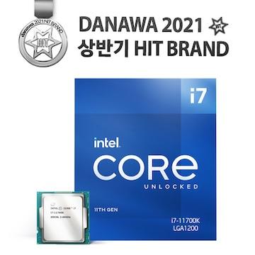 인텔 코어i7-11세대 11700K (로켓레이크S)