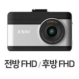 파인디지털 파인뷰 X500 뉴 2채널  (64GB, 무료장착)