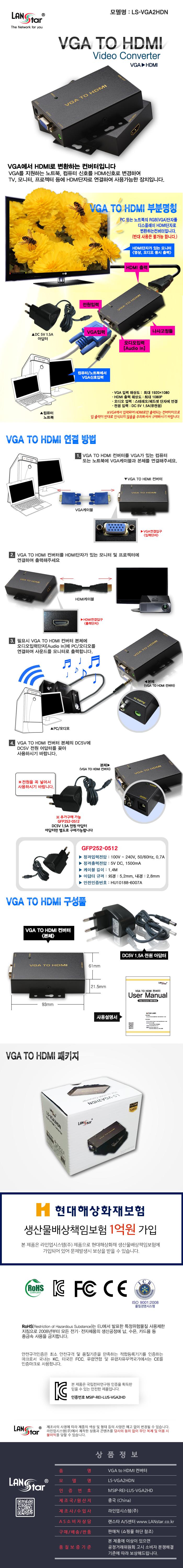 라인업시스템 LANSTAR VGA to HDMI 변환 컨버터 (LS-VGA2HDN)