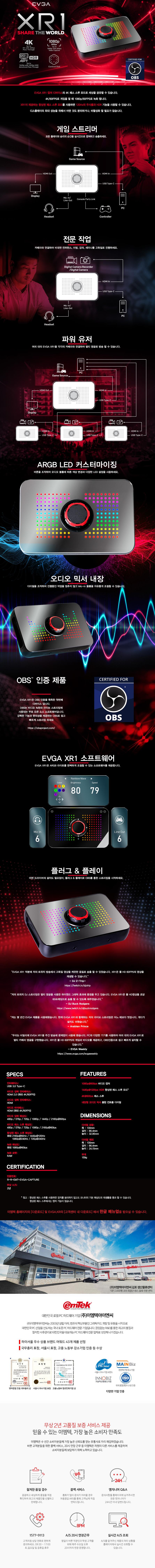 EVGA XR1