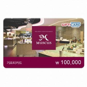 무스쿠스 기프티카드 (10만원)