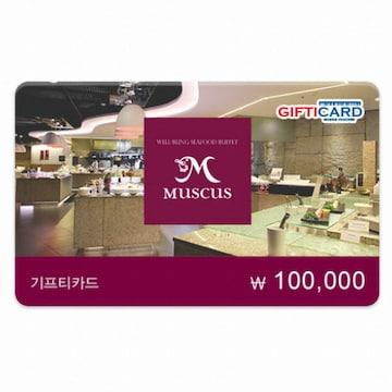 무스쿠스 기프티카드(10만원)