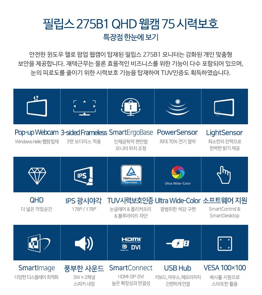 필립스 275B1 QHD 웹캠 75 시력보호 무결점