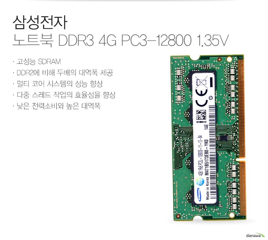 삼성전자 노트북 DDR3 4G PC3-12800 1.35V