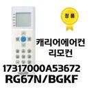 17317000A53672