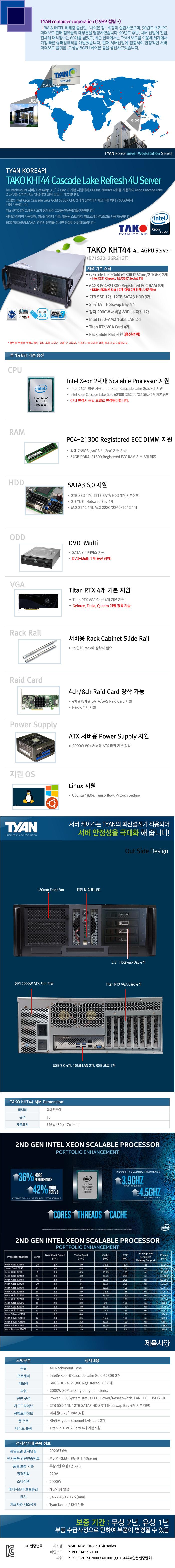 TYAN TAKO-KHT44-(B71S20-26R21GT) 4GPU (512GB, SSD 2TB + 36TB)