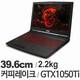 MSI GL63 8RD-i7 (1TB)