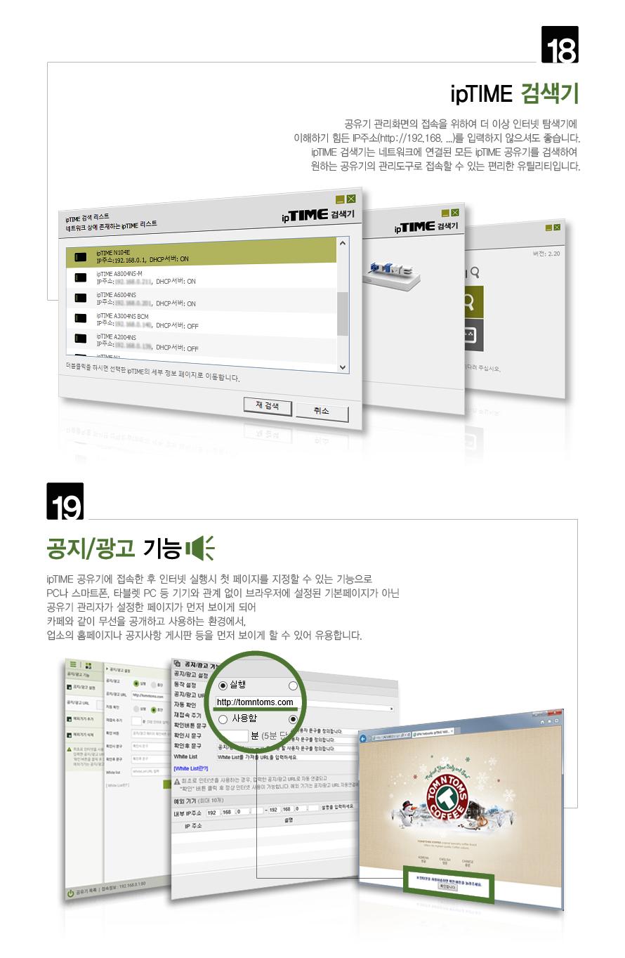 EFM ipTIME N104E 유무선공유기