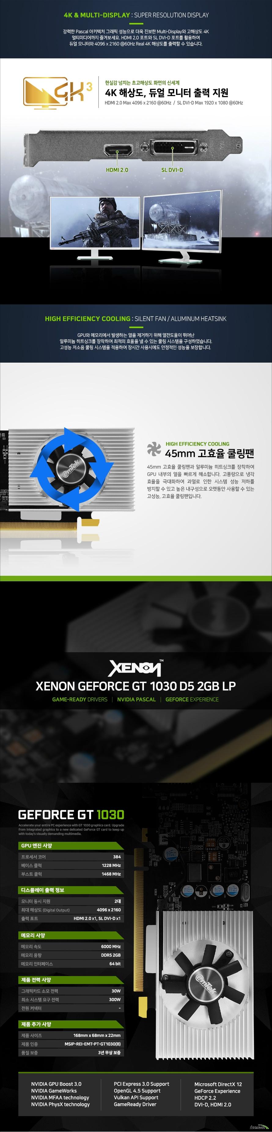 이엠텍 XENON 지포스 GT1030 D5 2GB LP