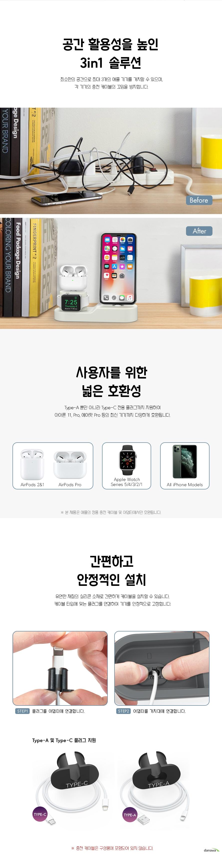 아이노비아 AHASTYLE 아이폰/에어팟 프로/애플워치 3in1 충전 거치대