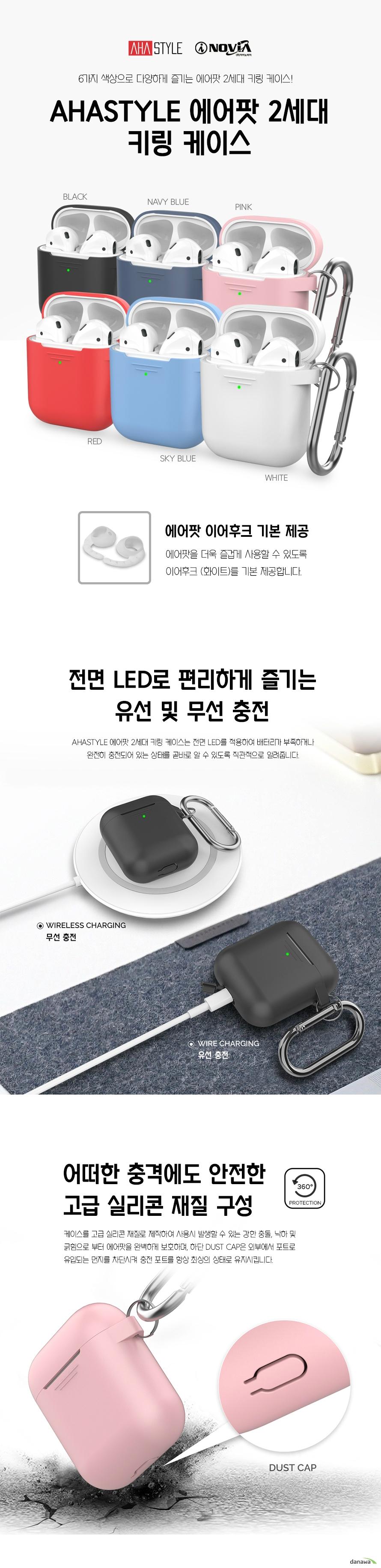 아이노비아 AHASTYLE 에어팟 2세대 키링 케이스 + 이어후크
