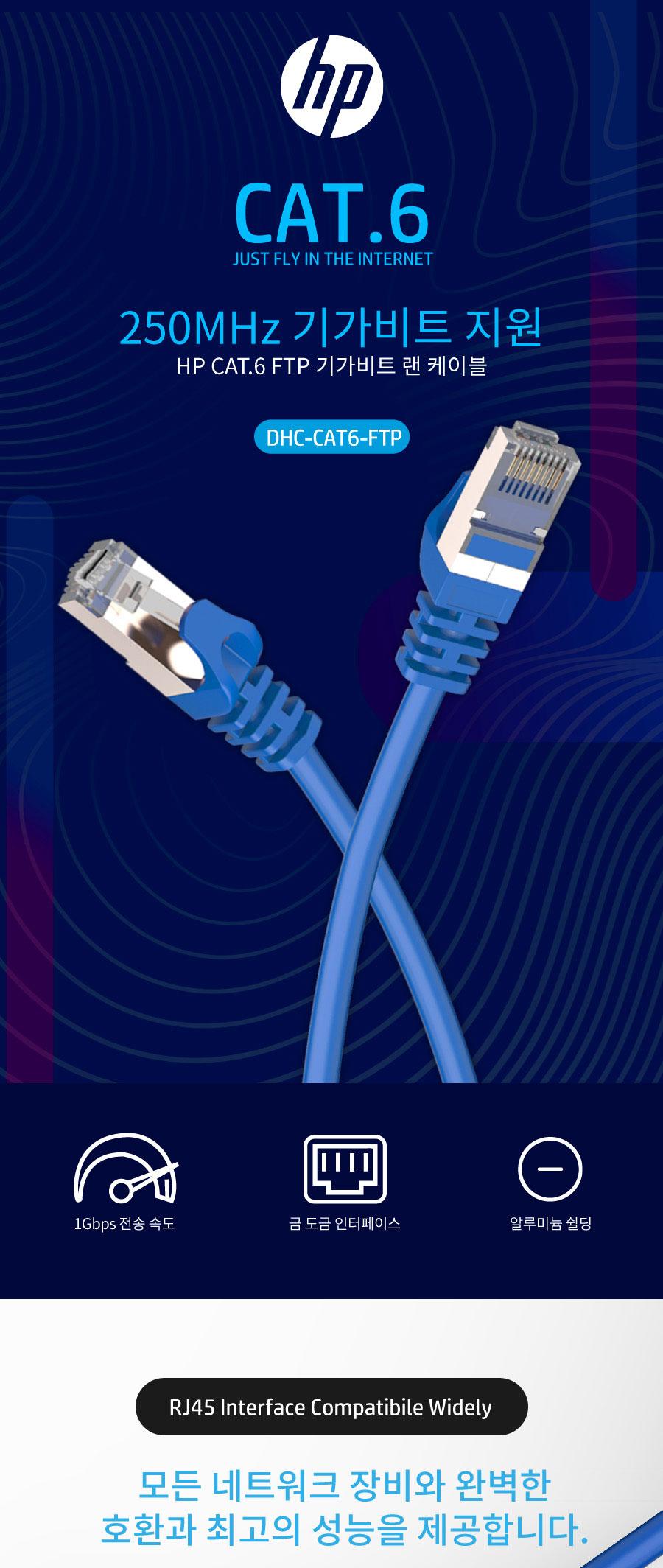HP DHC-CAT6-FTP CAT.6 FTP 랜케이블 (1m)