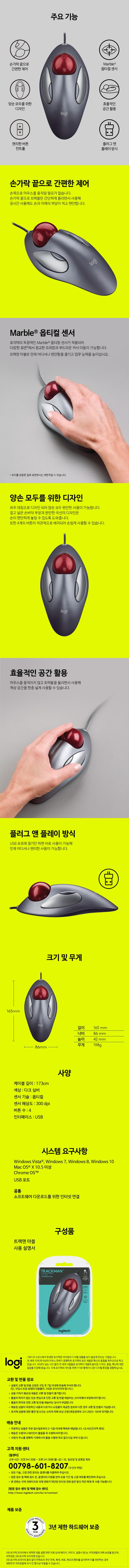 로지텍 Trackman Marble (정품)