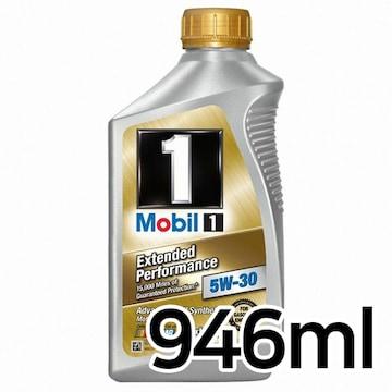 모빌  모빌원 EP GEN2 5W30 946ml (1개)
