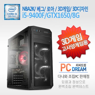★ GTX1650 ★ NBA2K/ 베그/ 로아 / 3D게임/ 3D디자인!!(PNBS_02)