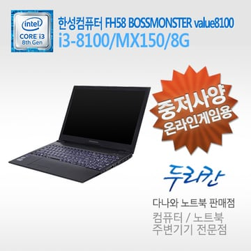 한성컴퓨터 FH58 BOSSMONSTER value8100 (SSD 240GB)