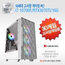 [i7 / RTX 3070 Ti] 10세대 고사양 게이밍 PC! [PFSS_01]