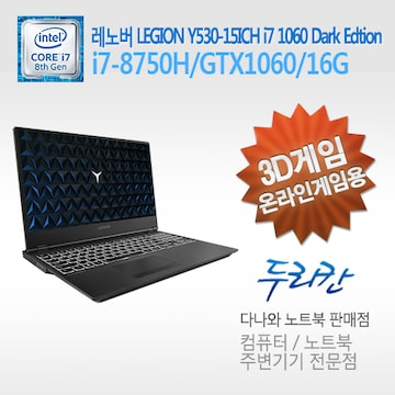 레노버 LEGION Y530-15ICH i7 1060 Dark Edtion (ACP_01)