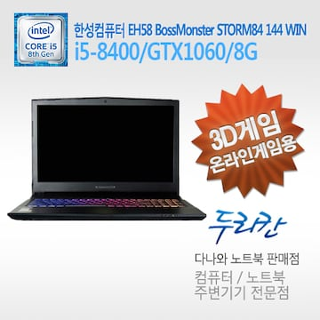 한성컴퓨터 EH58 BossMonster STORM84 144 WIN (SSD 120GB)