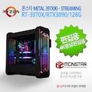 [몬스타기어]AMD 3970X+RTX3090+128G스트리밍 커스텀수냉(HDLP_01)