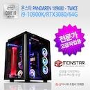 [몬스타기어]인텔i9-10900K+RTX3080+64G 트와이스 (HDLP_01)