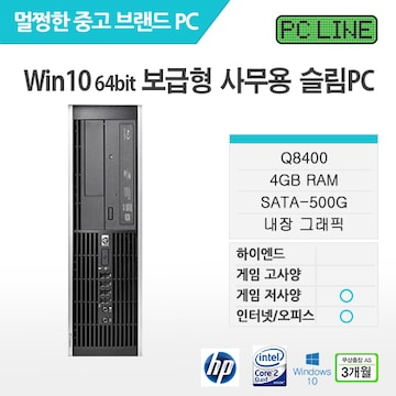 HP 중고컴퓨터 ◐Win10/RAM 4G/ HDD 500GB/ Q8400◑[PC Line]