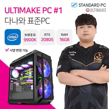다나와 표준PC ULTIMAKE PC #1 [인텔 i9/RTX 2080 SUPER]
