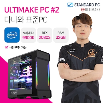 다나와 표준PC ULTIMAKE PC #2 [인텔 i9/RTX 2080 SUPER]