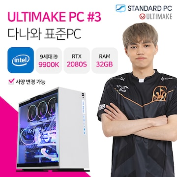 다나와 표준PC ULTIMAKE PC #3 [인텔 i9/RTX 2080 SUPER]
