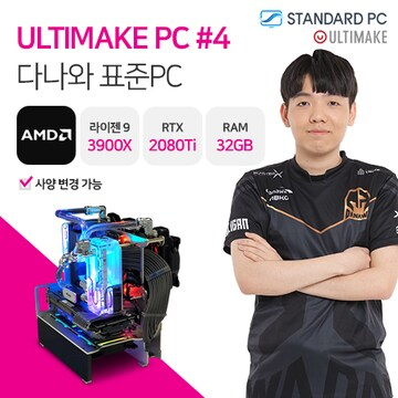 다나와 표준PC ULTIMAKE PC #4 [AMD R9/RTX 2080 Ti]
