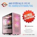 [R5 / 1660 SUPER] AMD 라이젠과 M.2 로 스피드 PC[EKSD-01]
