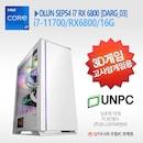 ▶OLUN SEP54 i7-11700 / RX 6800 [DARG_03]