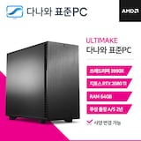 다나와 표준PC ULTIMAKE GIGA WORK PI 3990X