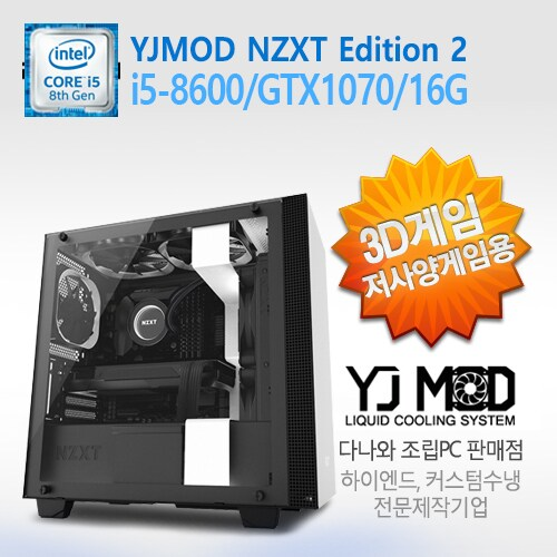 [영재컴퓨터]YJMOD NZXT Edition White 게이밍PC 2(DBDN_01)