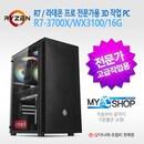 ▶3D 설계 전문가용◀ R7 / 라데온 프로 전문가용 3D 작업 PC [SQDR_02]