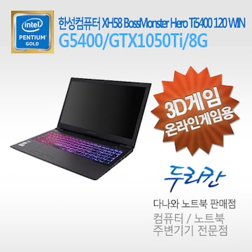한성컴퓨터 XH58 BossMonster Hero Ti5400 120 WIN (SSD 24
