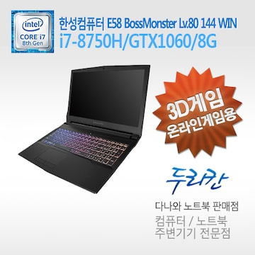 한성컴퓨터 E58 BossMonster Lv.80 144 WIN (SSD 120GB)