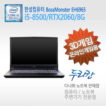 한성컴퓨터 BossMonster EH6965 (SSD 256GB)