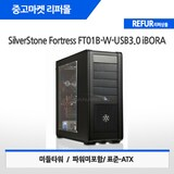 [SilverStone] Fortress FT01B-W-USB3.0 (Refurd)