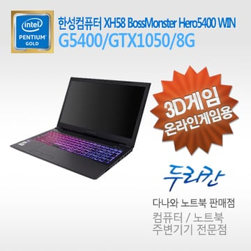한성컴퓨터 XH58 BossMonster Hero5400 WIN (SSD 240GB)