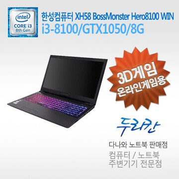 한성컴퓨터 XH58 BossMonster Hero8100 WIN (SSD 240GB)