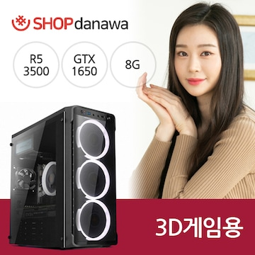 샵다나와 직판PC SHOP-a013D [AMD R5-3500/GTX1650/8G]