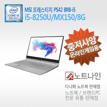 MSI 프레스티지 PS42 8RB-i5 (SSD 128GB)