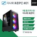 다나와 표준PC 홈/오피스용 210901 [AMD 애슬론/내장그래픽]