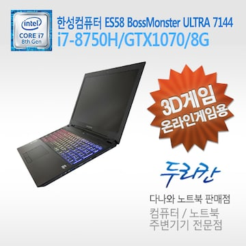 한성컴퓨터 ES58 BossMonster ULTRA 7144 (SSD 240GB)