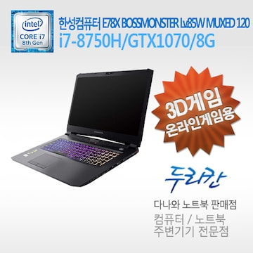 한성컴퓨터 E78X BOSSMONSTER Lv.85W MUXED 120 (SSD 240GB