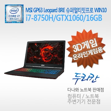 MSI GP63 Leopard 8RE 슈퍼얼티밋프로 WIN10(16GB,1TB+512GB)